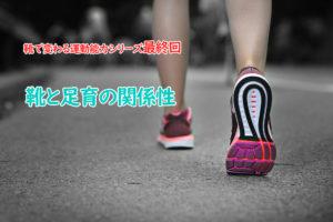 足と靴の関係性