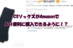 CSソックスAmazon