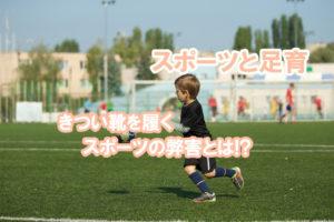 サッカーする子