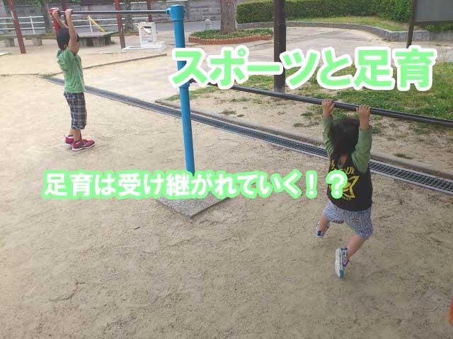 鉄棒と子ども