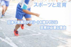 スポーツする子