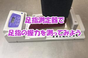 足指筋力測定器