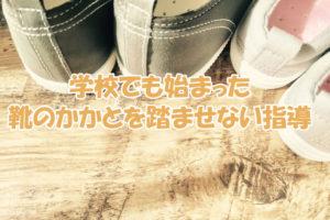靴のかかと