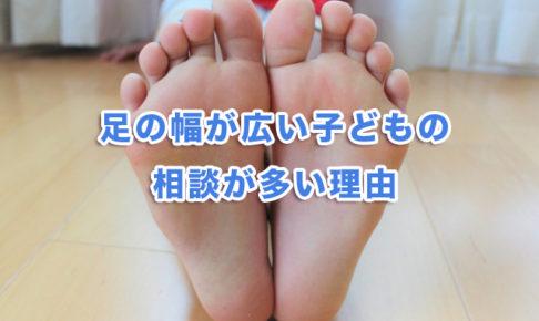 アイキャッチ足の裏