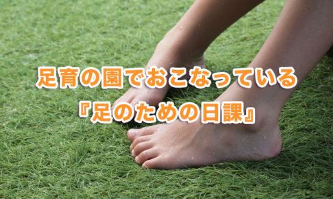 足のための日課