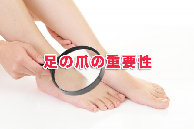 足の爪の重要性