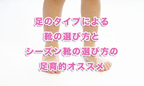 足のタイプによる靴の選び方